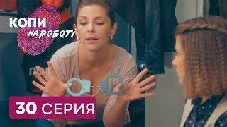 Копы на работе - 1 сезон - 30 серия | ЮМОР ICTV