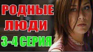 Родные люди 3-4 серия Русские мелодрамы 2018 новинки, фильмы 2018 Сериалы 2018 новинки 2018 HD