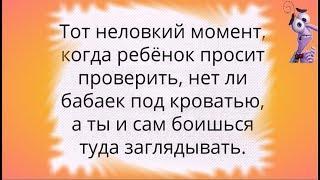 Смешные анекдоты и приколы/Юмор вокруг нас ч.11