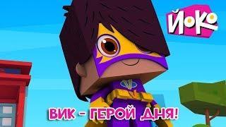 Весёлые мультфильмы для детей - ЙОКО - Трейлер -  Вик - герой дня!
