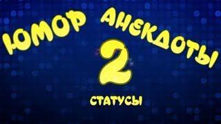 АНЕКДОТЫ, ЮМОР, СТАТУСЫ 2