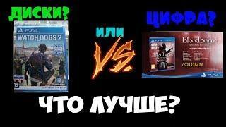 Цифра или диск? Что лучше выбрать?