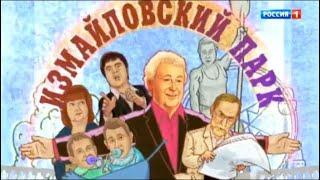 Измайловский парк. Большой юмористический концерт 05.05.18