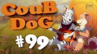 BEST COUB DOG #99 | лучшие приколы за Август 2018 / mycoubs / аниме / mega coub / моменты / funny