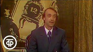 Вокруг смеха. Выпуск № 05 | Юмористическая передача (1979)