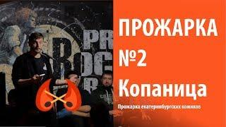 Прожарка уральских комиков №2. Виктор Копаница.