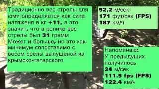 Дискавери самурайский лук + лонгбоу + крымско татарский от меня (юмор на 4.30))