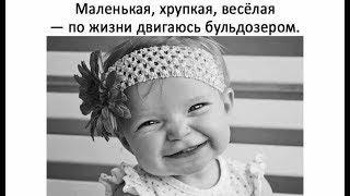 ЖЕНСКИЙ ЮМОР в картинках ОБХОХОЧЕШЬСЯ - Юмор дня