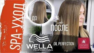 SPA-уход Wella Oil Reflection. Как сделать диагностику волос и подобрать уход от Wella Professional?