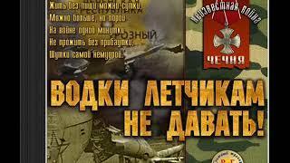 Водки летчикам не давать! Часть 1  (аудиокнига/юмор) Загорцев Андрей