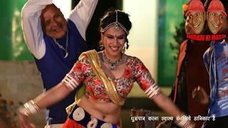 Item Song Mosar rajasthani film