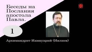 Послания апостола Павла Изучаем Священное Писание  Беседа первая