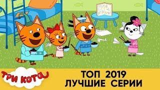 Три Кота | Сборник ТОП 2019 Лучшие серии | Мультфильмы для детей