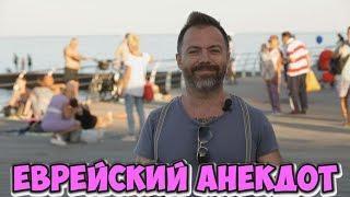 Одесский юмор! Еврейский анекдот из Одессы! (11.06.2018)