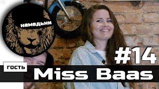 наМЕДЬни #14: Miss Baas - Рэгги, Европа и бассовый юмор.