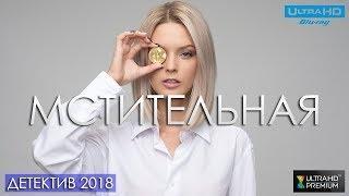 """ДЕТЕКТИВ. """"МСТИТЕЛЬНАЯ"""". ФИЛЬМЫ 2018. ДЕТЕКТИВЫ 2018"""
