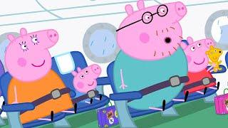 Свинка Пеппа на русском все серии подряд ✈️ Летим на отдых | Мультики