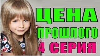 ЦЕНА ПРОШЛОГО 4 серия Русские мелодрамы 2018 новинки, фильмы 2018 HD