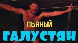 РУССКИЕ ПРИКОЛЫ 2018 #177 ПЬЯНЫЙ ГАЛУСТЯН  видео моменты нарезка подборка юмор