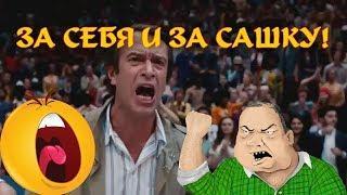 За себя и за Сашку Прикол Юмор УГАР