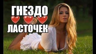ЭТОТ ФИЛЬМ ИСКАЛИ ВСЕ! Гнездо ласточек. Русские фильмы 2018. Русские мелодрамы 2018