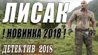 """ДЕТЕКТИВ. """"ЛИСАК"""". ФИЛЬМЫ 2018. ДЕТЕКТИВЫ 2018"""
