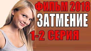 Затмение 1-2  серия Украинские мелодрамы Русские мелодрамы 2018 новинки, фильмы 2018 Сериалы 2018 HD
