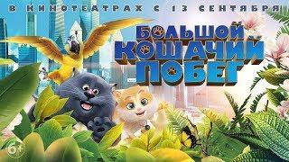 мультфильмы 2018 – Большой кошачий побег — Русский трейлер 2018