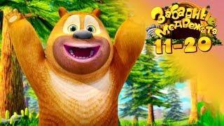 Забавные медвежата Сборник (11-20) Медвежата соседи  - Мишки от Kedoo Мультфильмы для детей