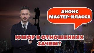 ЮМОР В ОТНОШЕНИЯХ. ЗАЧЕМ ? | Анонс мастер-класса от А.Галевича