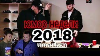 #топ #втренде Свежий Юмор 2018