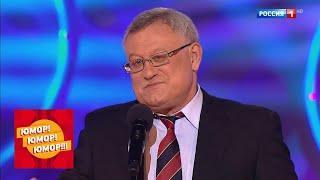 Алексей Цапик - Любовь зла, но прекрасна. Юмор! Юмор!! Юмор!!! с Евгением Петросяном