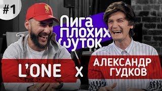 ЛИГА ПЛОХИХ ШУТОК #1 - L'One x Гудков