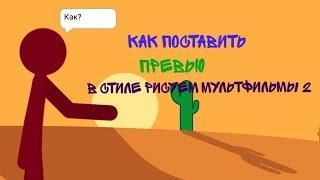 Туториал#1:Как зделать перевью в стиле Рисуем Мультфильмы 2