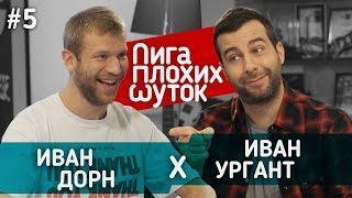 ЛИГА ПЛОХИХ ШУТОК #5 - Иван Ургант x Иван Дорн