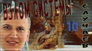 10 СЛУЧАЕВ КОГДА ОБМАНУЛИ СИСТЕМУ В ВАРФЕЙС!!! dlc kiwi warface