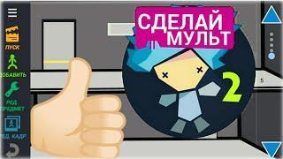 Рисуем эффективной Фон в рисуем мультфильмы 2