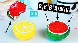 СКВИШИ Арбуз и лимон | СВОИМИ РУКАМИ | Как сделать сквиши 3D