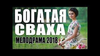 СВЕЖАЧОК 2018 ПОРВАЛ ДАМ  БОГАТАЯ СВАХА  Русские мелодрамы 2018 новинки, фильмы 2018 HD