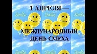 #1апреля #ДеньСмеха #юмор Весёлое поздравление с 1 апреля