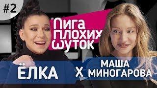 ЛИГА ПЛОХИХ ШУТОК #2 - Ёлка x Маша Миногарова