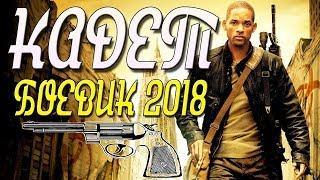 ДЕТЕКТИВ 2018 РАСКИДАЛ ВСЕХ / КАДЕТ / Русские детективы 2018 новинки, фильмы 2018 HD