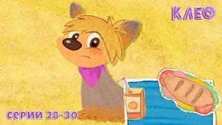 Клео - забавный щенок. Новые серии 28-30. Развивающие мультфильмы для детей