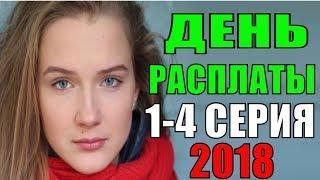 День расплаты 1,2,3,4 серия Русские мелодрамы 2018 новинки, фильмы 2018 сериалы 2018