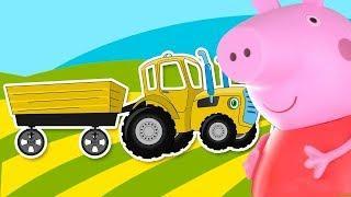 Мультики про машинки - Синий Трактор - Свинка пеппа - Все серии подряд  | Мультфильмы для детей