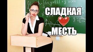 ЭТОТ ФИЛЬМ ИСКАЛИ ВСЕ! Сладкая месть. Русские фильмы 2018. Русские мелодрамы 2018