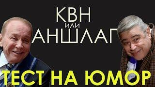 ТЕСТ НА ЮМОР. КВН vs АНШЛАГ. Узнай кто ты в юморе: Масляков или Петросян