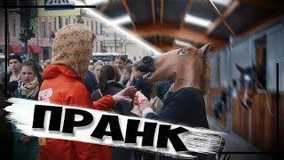 Пранк девушка в маске коня пытается знакомиться на улице Кони шоу