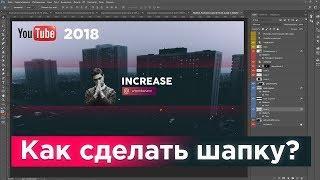 Как сделать Шапку для Канала YouTube. Дизайн 2018/2019