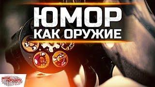 ЮМОР КАК ОРУЖИЕ - Ургант, Галкин, Петросян...